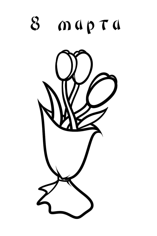 Картинка для раскраски «8 марта бабушке»
