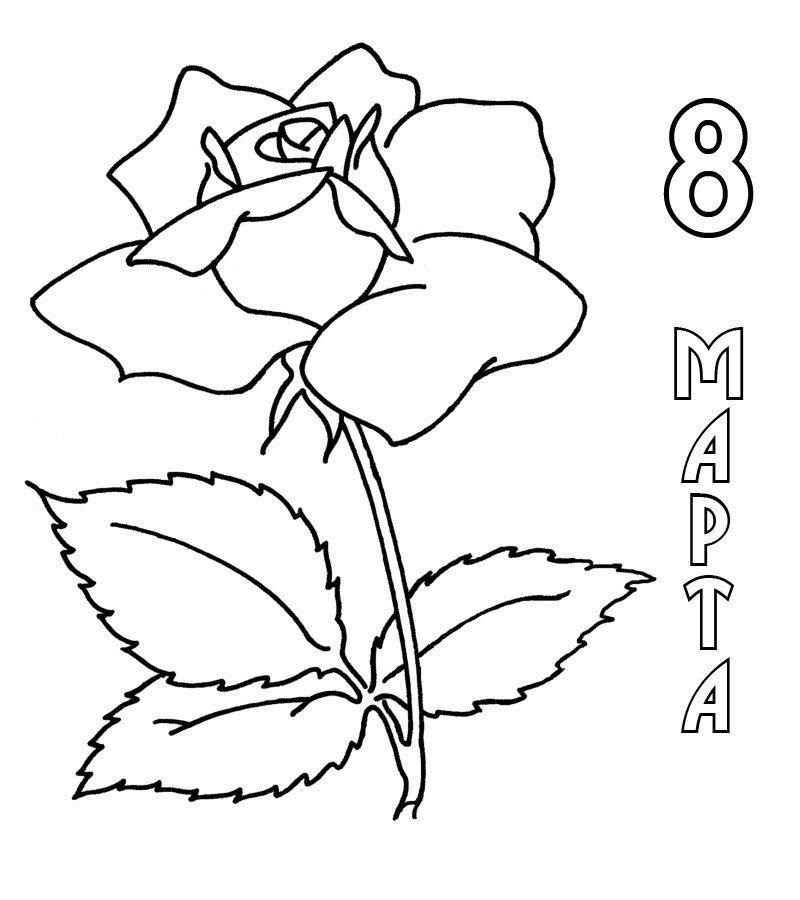 8 марта - цветок - Картинка для раскрашивания красками-гуашью
