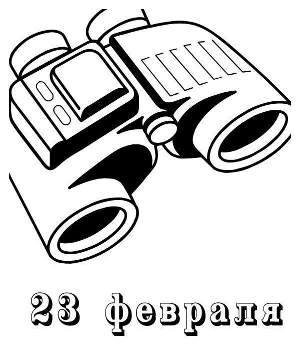 Бинокль к 23 февраля - Картинка для раскрашивания красками-гуашью