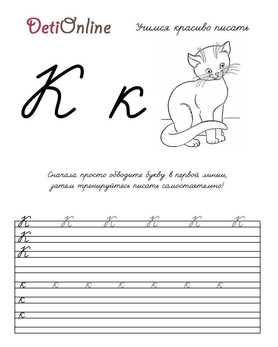 Картинка для раскраски «Буква К прописью»