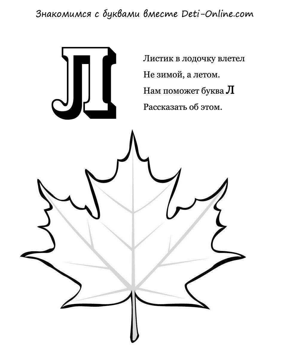 Буква Л - Картинка для раскрашивания красками-гуашью