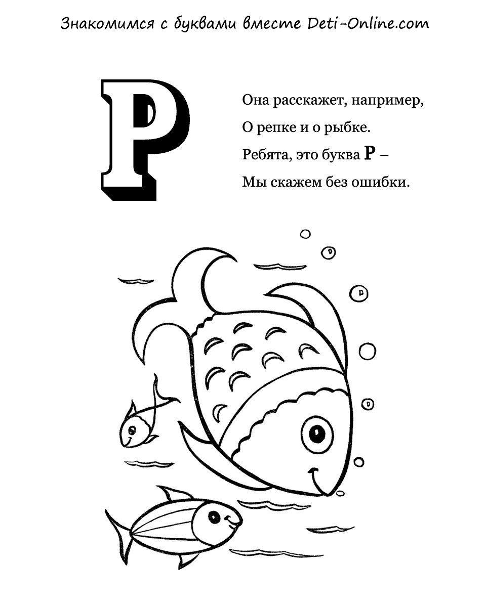Буква Р - Картинка для раскрашивания красками-гуашью
