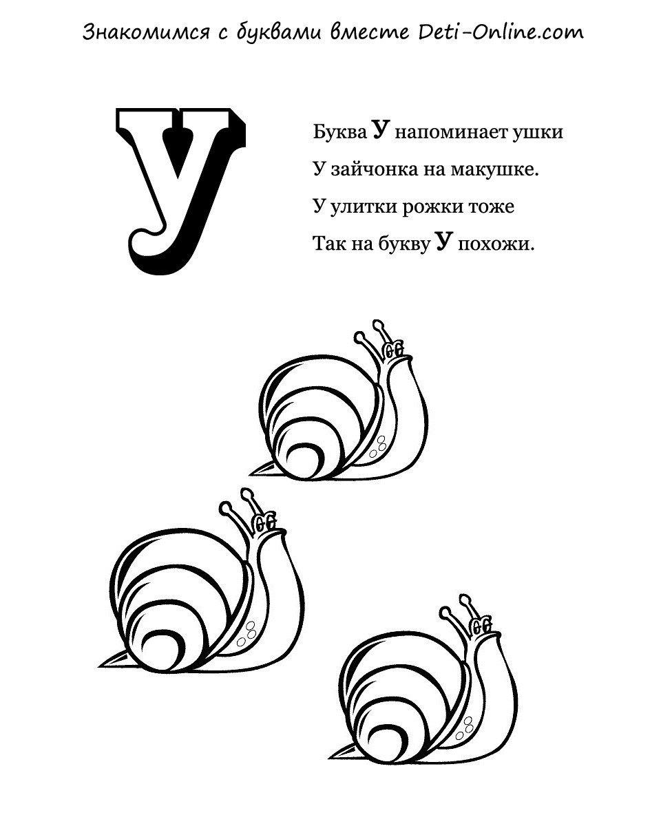 Буква У - Картинка для раскрашивания красками-гуашью