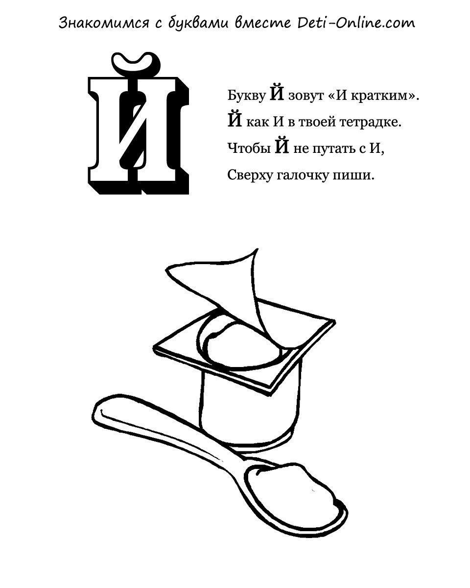 Буква Й - Картинка для раскрашивания красками-гуашью