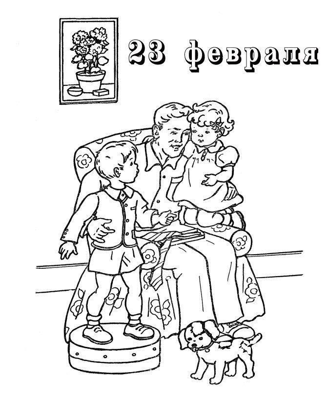 Картинка для раскраски «Дети 23 февраля»