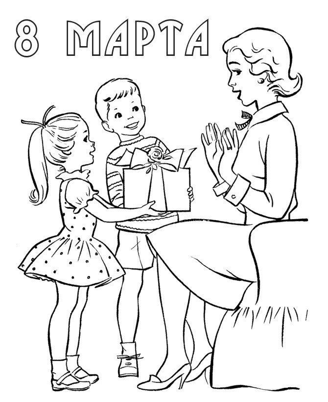 Подарок маме 8 марта - Картинка для раскрашивания красками-гуашью