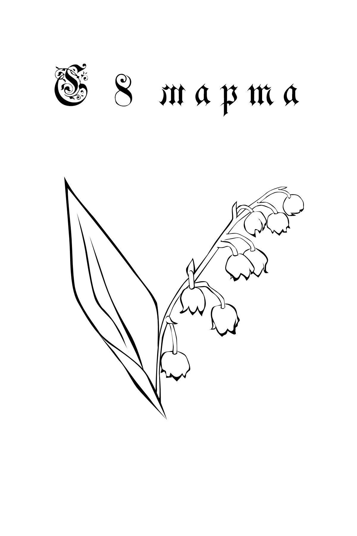 С 8 марта - Картинка для раскрашивания красками-гуашью