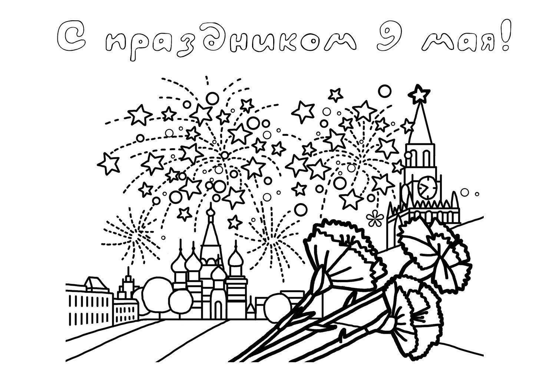 Картинка для раскраски «С праздником 9 мая!»