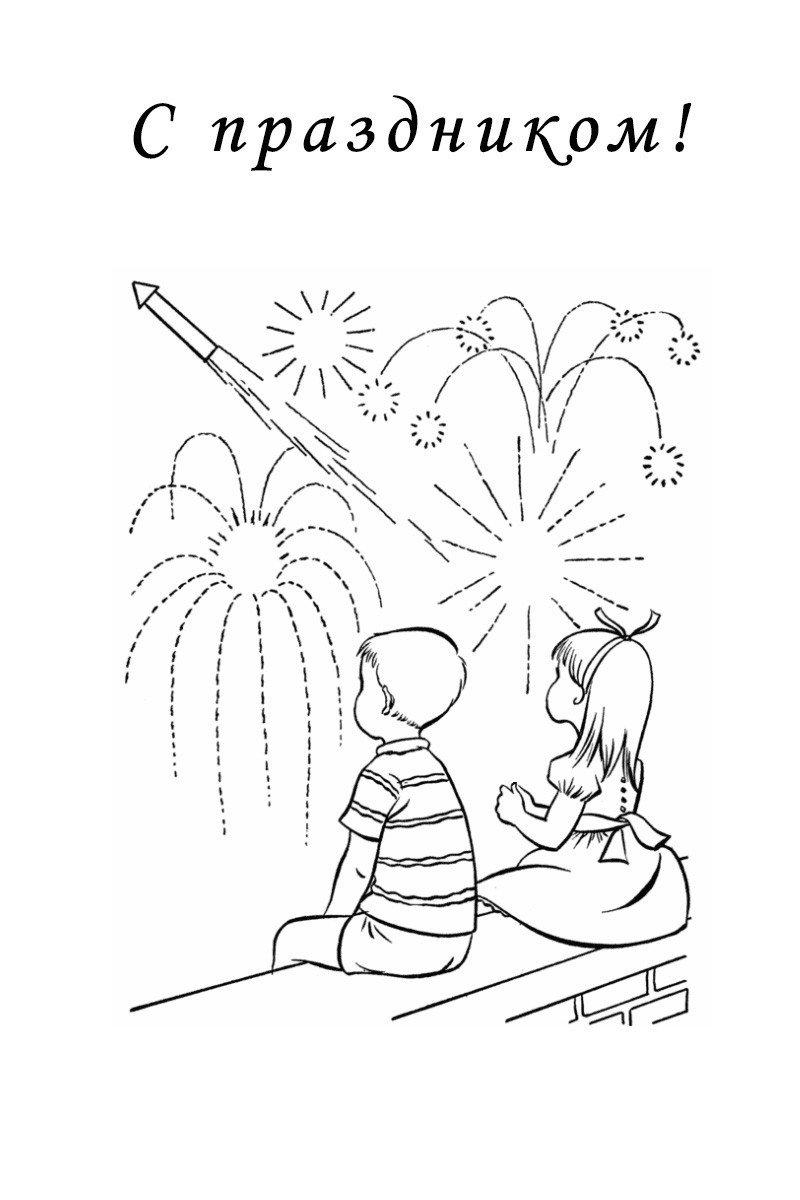 Салют в честь Дня Победы - Картинка для раскрашивания красками-гуашью