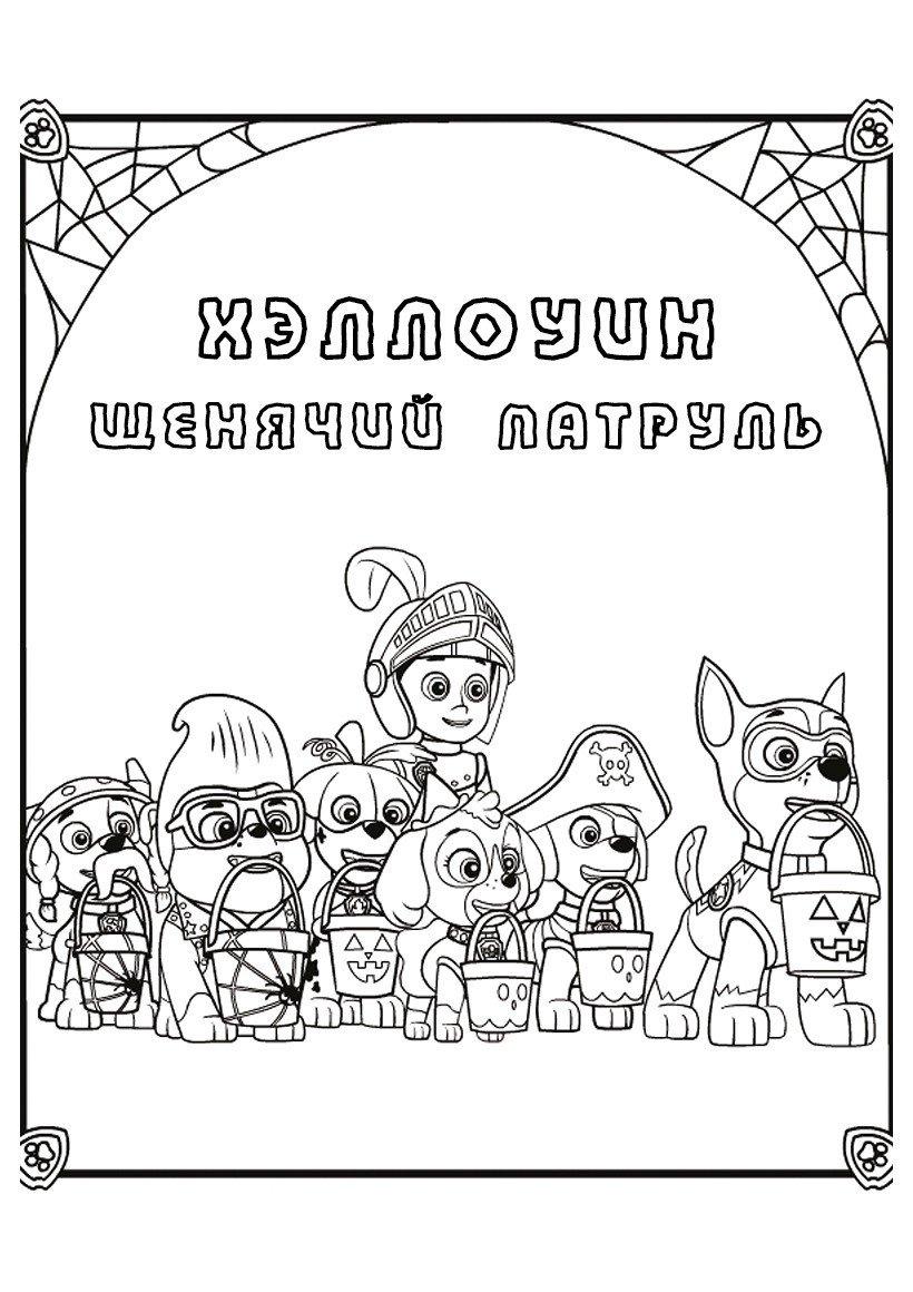 Картинка для раскраски «Щенячий патруль на Хэллоуин»