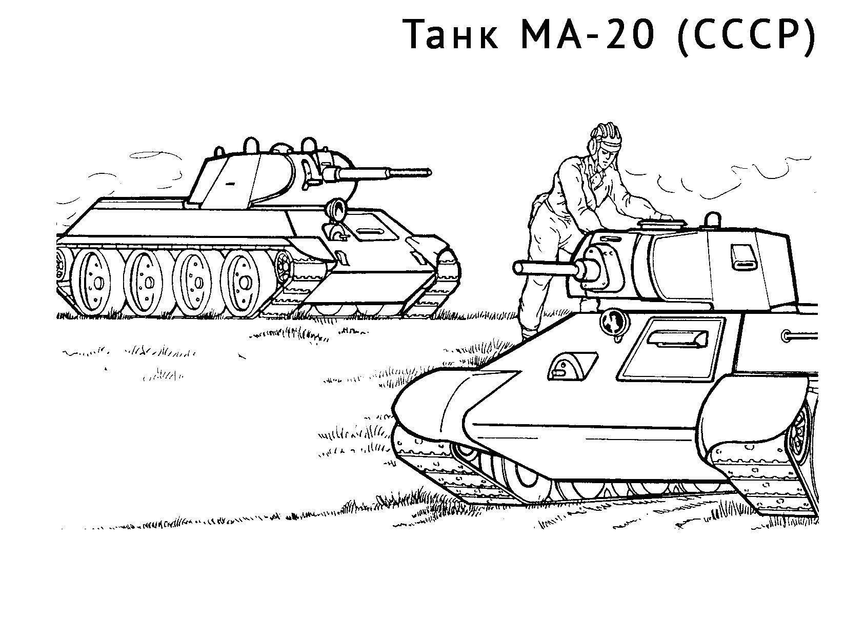 Картинка для раскраски «Танк МА-20»