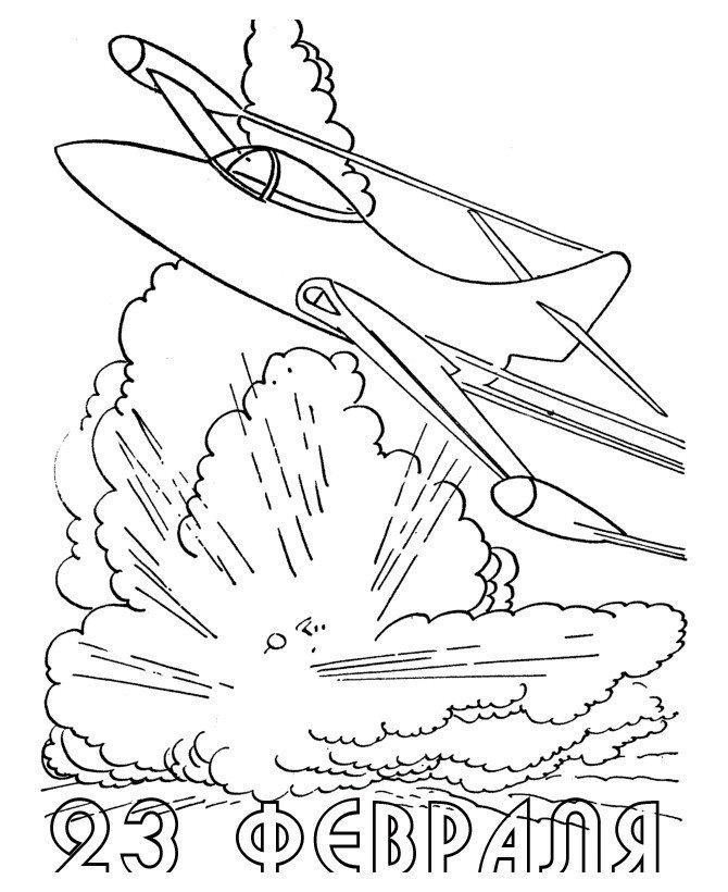Картинка для раскраски «Военная открытка к 23 февраля»