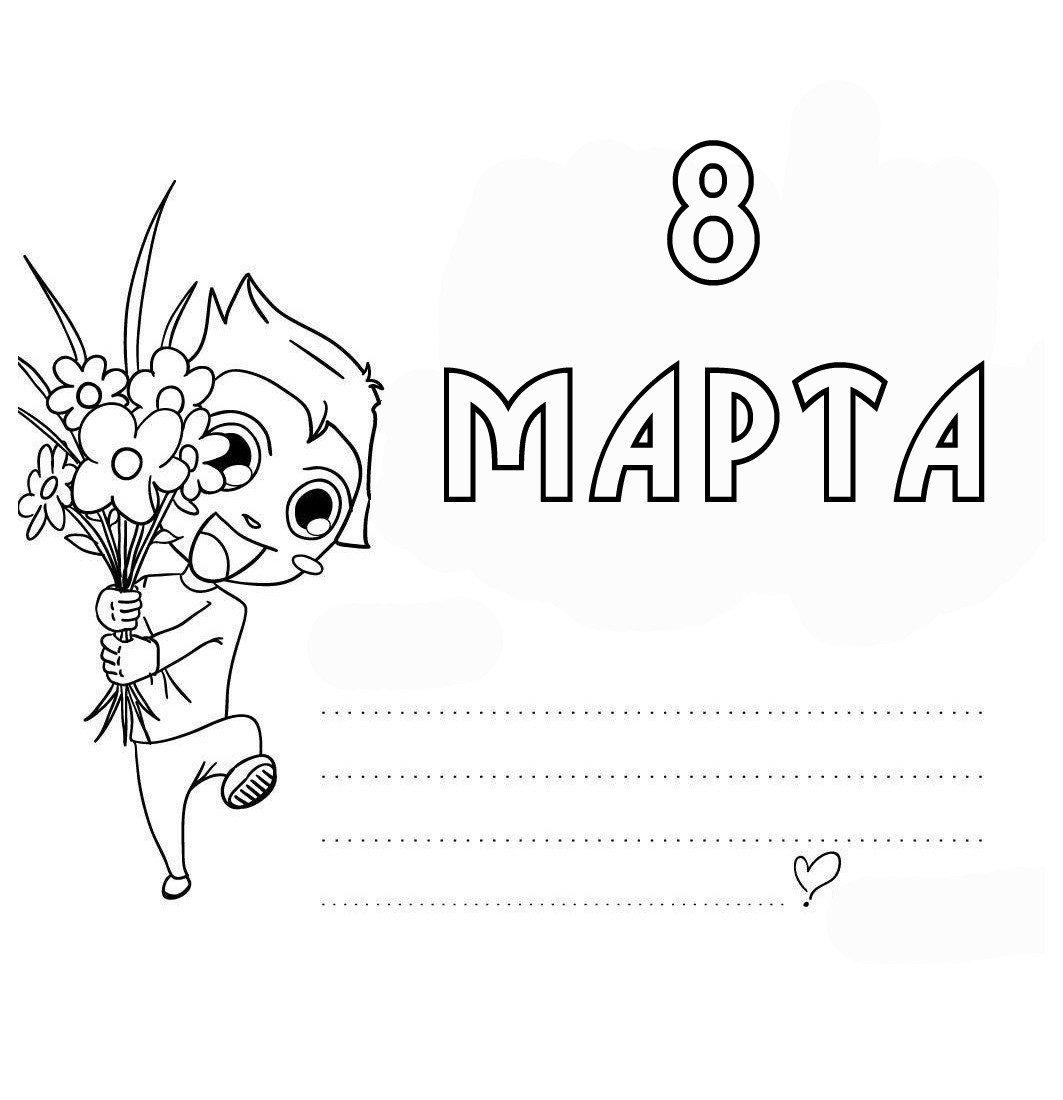 Забавная открытка на 8 марта своими руками - Картинка для раскрашивания красками-гуашью
